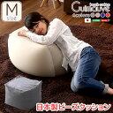 おしゃれなキューブ型ビーズクッション・日本製(Mサイズ)カバーがお家で洗えます ベージュ人気 お得な送料無料 おすすめ 流行 生活 雑貨