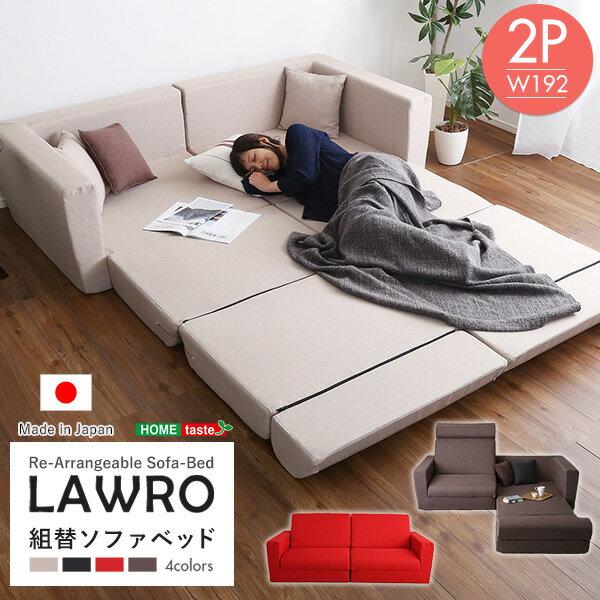 オシャレな家具 組み換え自由なソファベッド2P ポケットコイル 2人掛 ソファベッド 日本製 ローベッド カウチ ブラック