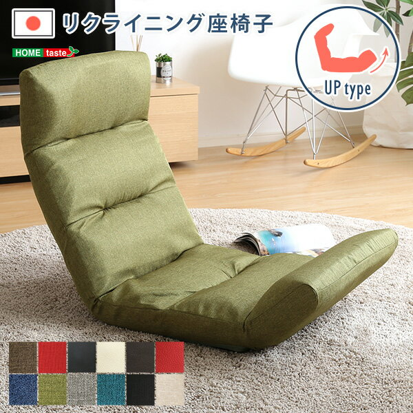日本製リクライニング座椅子(布地、レザー)14段階調節ギア、転倒防止機能付き レッド人気 お得な送料無料 おすすめ 流行 生活 雑貨