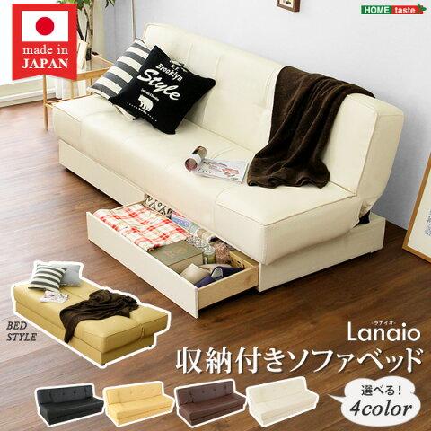 引き出し2杯付き、3段階リクライニングソファベッド(レザー4色)日本製・完成品 ベージュ人気 お得な送料無料 おすすめ 流行 生活 雑貨