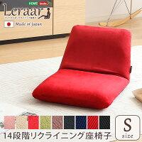 座椅子 関連 リクライニング座椅子(Sサイズ)レッド