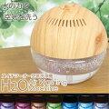 H2O空気洗浄機WOOD【ナチュラル】