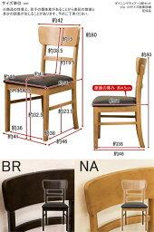 おしゃれ 家具 チェアー 椅子 【時間指定不可】ダイニングチェアー 2脚セット