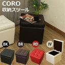 CORO収納スツール チェアー 椅子 チェア