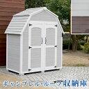 ギャンブレル・ルーフ 木製収納庫 【送料無料 物置 倉庫 収納庫 天然...