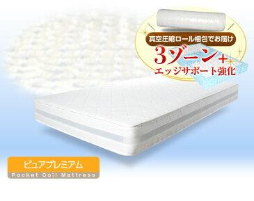 生活雑貨 ピュアプレミアムポケットコイルマットレスクイーンサイズ(幅80cm×2枚組)