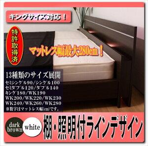 棚照明付ラインデザインベッドWK260(SD+D)ポケットコイルスプリングマットレス付