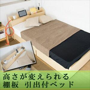高さが変えられる棚板引出付ベッドセミダブルポケットコイルスプリングマットレス付