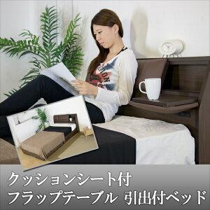 クッションシート付フラップテーブル引出付ベッドセミダブルポケットコイルスプリングマットレス付