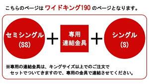 パネル型ラインデザインフロアベッドWK190(SS+S)ポケットコイルスプリングマットレス付