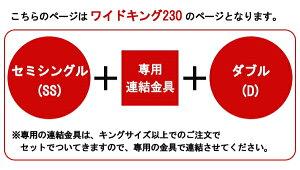 棚コンセント照明付フロアベッドWK230(SS+D)SGマーク付国産ポケットコイルスプリングマットレス付