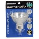 電球 の取り換え に UVカット カバー ガラス eco 電球 【電球】UVカット 熱線約80%カット エコクールハロゲン 130W形 11mm口金 狭角 2