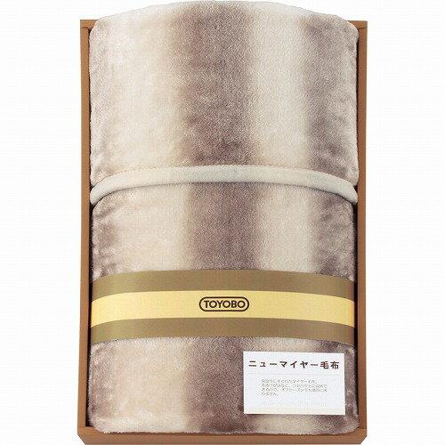 東洋紡 ニューマイヤー毛布8830【45%OFF】共有在庫の為、無くなり次第している場合がございます
