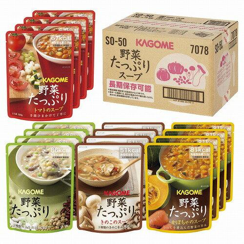 カゴメ 野菜たっぷりスープ No50SO-50