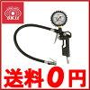 藤原産業SK11エアチャックガンクリップATG-001〔空気入れバイク自動車〕