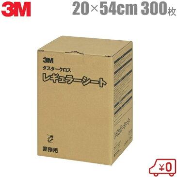 【送料無料】3M ダスタークロスレギュラー 200mm×540mm 300枚入 業務用 ワイドサイズ [床 掃除 フローリング シート]