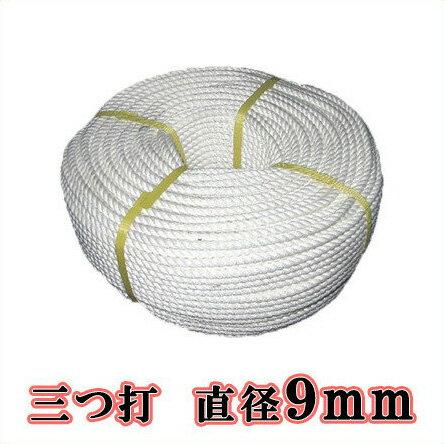 【送料無料】生川 ビニロンS ロープ 3つ打 直径9mm 長さ100m[繊維ロープ 非難グッズ 防災グッズ 防災ロープ 非難ロープ 縄 白色]