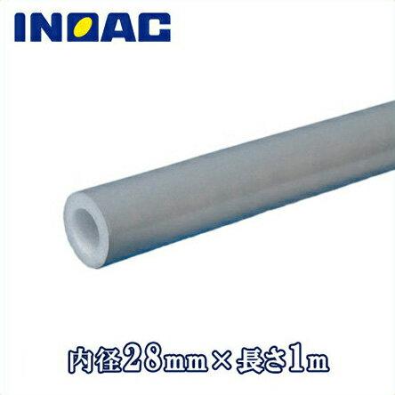 イノアック 配管カバー 保温材 ガス管用ライトチューブLTSG-20P 内径28mm 長さ1m [断熱材 水道管 保温材 保温筒 鋼管GP20A 凍…