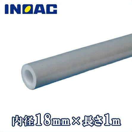 イノアック 配管カバー 保温材 ライトチューブLTSV-13P 内径18mm 長さ1m [断熱材 水道管 保温材 保温筒 鋼管GP10A 塩ビ管VP13 …