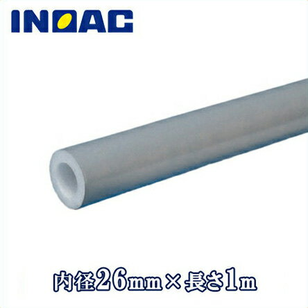 イノアック 配管カバー 保温材 ライトチューブLTSV-20P 内径26mm 長さ1m[断熱材 保温筒 塩ビ管VP20 凍結防止]