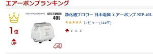 浄化槽ブロワー日本電興エアーポンプNIP-40L[電動浄化槽エアーポンプ,浄化槽ブロア,浄化槽ブロワ,浄化槽ブロアー,浄化槽ポンプ,浄化槽エアポンプ生簀]【HLS_DU】