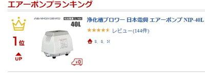 浄化槽ブロアー 日本電興 エアーポンプ NIP-40L ブロワー 浄化槽ポンプ 電動 浄化槽エアーポンプ 浄化槽ブロア 浄化槽ブロワ 浄化槽ブロワー 浄化槽エアポンプ・・・ 画像2