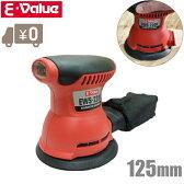 【送料無料】E-Value 電動サンダー 研磨機 集塵ランダムサンダー EWS-220R [さび落とし サビ取り 塗装 剥離]