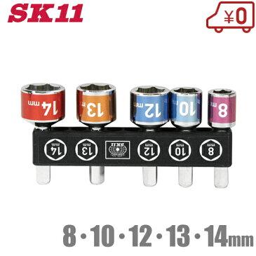 【送料無料/クリックポスト】SK11 超短ショートソケットセット 5本組 [充電 電動 インパクトドライバー アングルドライバー]