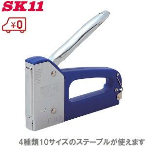 SK11 タッカー ハンドタッカー 釘打ち機 手動 〔ステープル 釘 大工道具〕 PT-1
