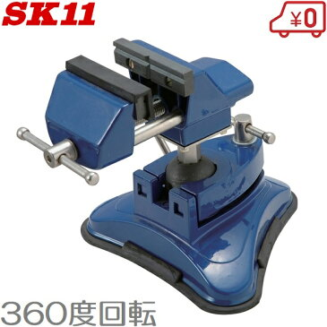 SK11 ユニバーサルテーブルバイス V-4 60mm/吸盤付 [バイス 万力 卓上 木工 工具]