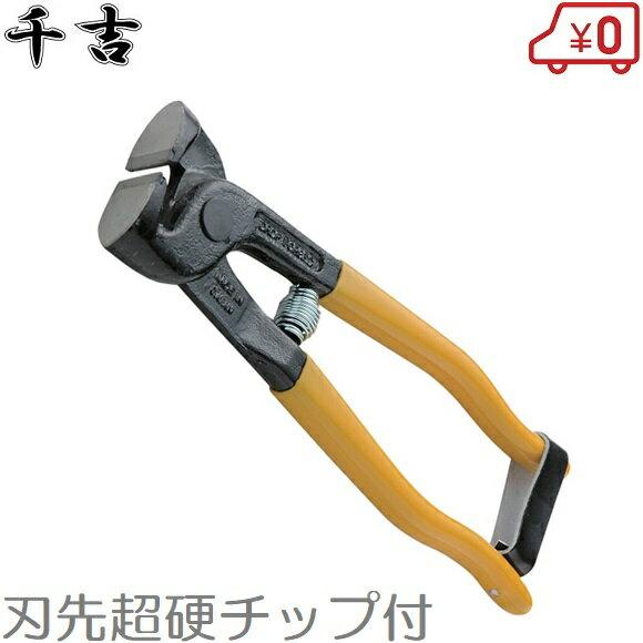 千吉 タイルニッパー 超硬チップ付 タイルカッター 工具 左官 道具 庭