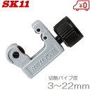 【送料無料】SK11 パイプカッター PC-22 [塩ビパイ...