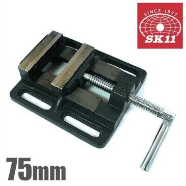 SK11 ボール盤バイス 75mm DPV-75 [バイス 万力 クランプ 卓上 卓上ボール盤 工具]