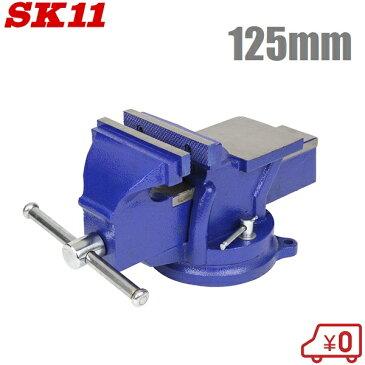 【送料無料】SK11 リードバイス 万力 SLV-125 125mm [木工 卓上 工具]