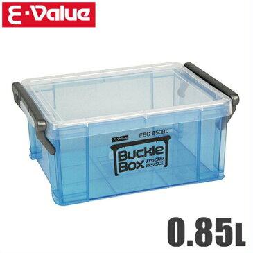E-Value 収納ボックス フタ付き EBC-850BL [収納box プラスチック 工具箱 ツールボックス コンテナ おしゃれ アウトドア]