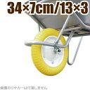 一輪車用 ノーパンクタイヤ Ф34×7cm PU-1088-D 軸付 [黄色 運搬車 ねこ ネコ 台...