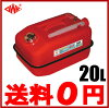 大澤ガソリン携行缶20Lガソリン缶ガソリンタンク携行缶セフティキャン2BSK-20N