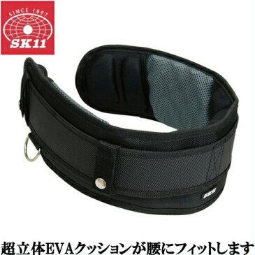 SK11 サポートベルト SSFB-BL [腰用 作業ベルト 作業着 腰袋 工具差し プロ 電工]