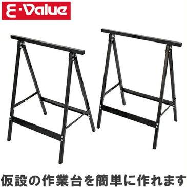 【送料無料】E-Value ソーホースセット ESH-730S 折りたたみ [作業台 ワークベンチ テーブル 簡易テーブル 作業机]