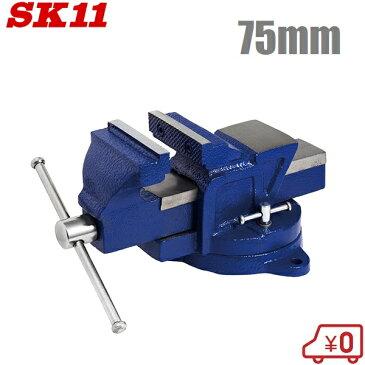 SK11 リードバイス SLV-75 75mm アンビル/回転台付 [万力 卓上 工具 ガレージバイス]