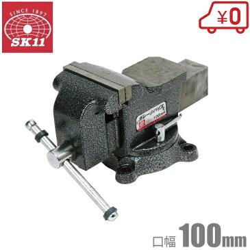 SK11 卓上 バイス 万力 100mm 回転台付き [工具 小型ガレージバイス クランプ]
