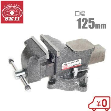 SK11 卓上 バイス 万力 125mm 回転台付き [工具 小型ガレージバイス クランプ]