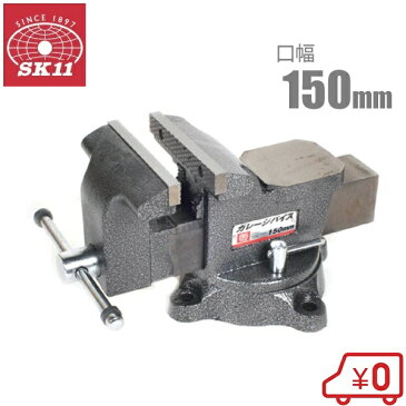 SK11 卓上 バイス 万力 150mm 回転台付き [工具 小型ガレージバイス クランプ]