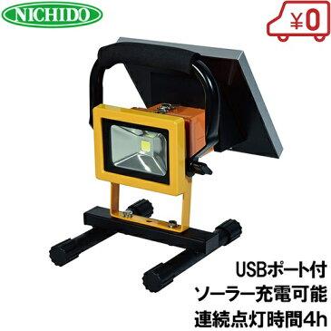 日動 充電式 LED投光器 ソーラー充電可 BAT-5W-SO 作業灯 スタンド 蛍光灯 屋外 照明 ワークライト 現場