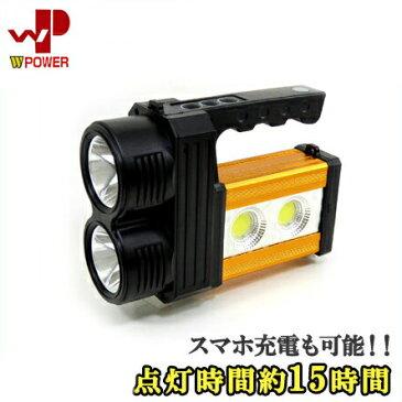 【送料無料】WP 充電式 LED投光器 パワーサーチライト AT298[USB出力端子付 2段階調光 LEDライト 懐中電灯 作業灯 ワークライト 現場 屋外 照明 ポータブル]