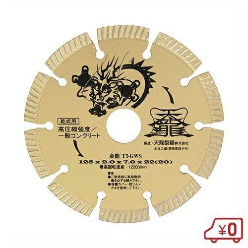 切断工具用アクセサリー, ダイヤモンドカッター TENRYU 125 T5-GWS :125mm :22mm(20mm)