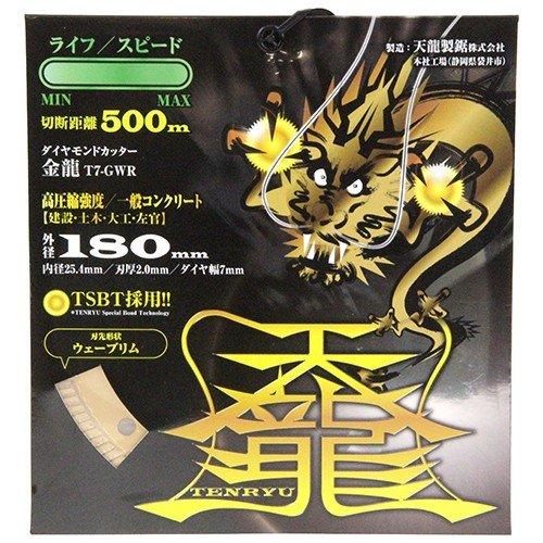 切断工具用アクセサリー, ダイヤモンドカッター TENRYU 180 T7-GWR :180mm :25.4mm