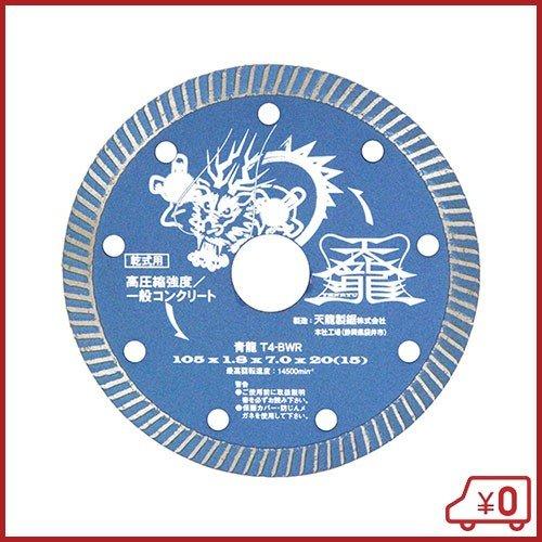 切断工具用アクセサリー, ダイヤモンドカッター TENRYU 105 T4-BWR :105mm :20mm(15mm)