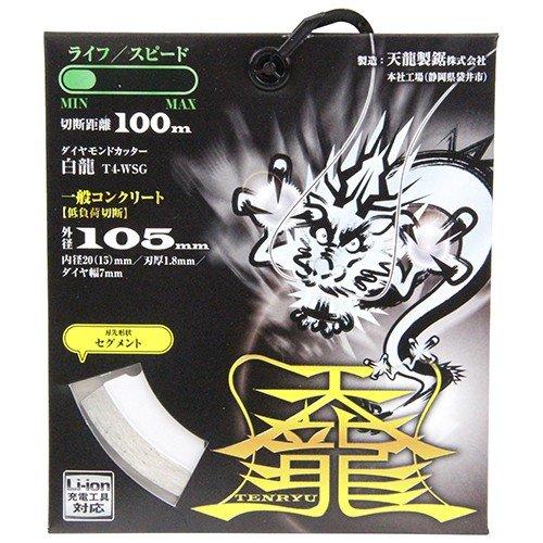 切断工具用アクセサリー, ダイヤモンドカッター TENRYU 105 T4-WSG :105mm :20mm(15mm)