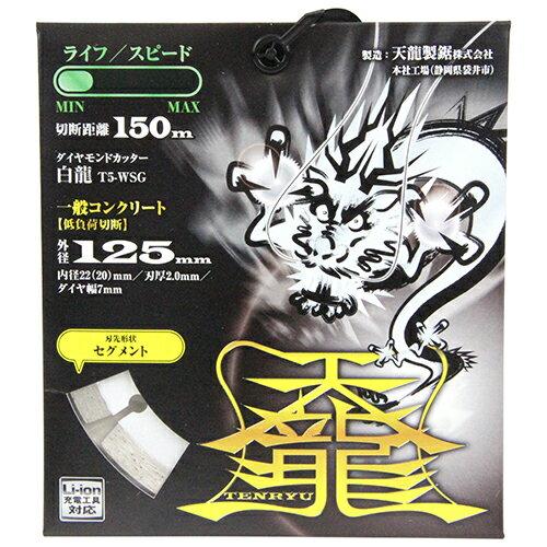 切断工具用アクセサリー, ダイヤモンドカッター TENRYU 125 T5-WSG :125mm :22mm(20mm)